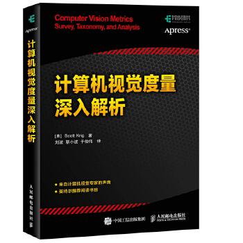 计算机视觉度量深入解析 来自计算机视觉专家的声音 英特尔推荐阅读书目