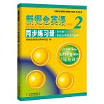 新概念英语同步练习册2  单色版
