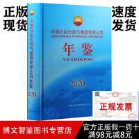 2020中国石油天然气集团有限公司年鉴