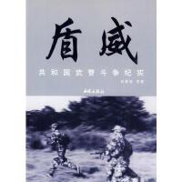 【二手书9成新】盾威-共和国斗争纪实,刘秉荣,西苑出版社