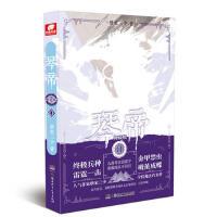 琴帝典藏版11 唐家三少