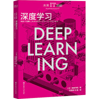 深度学习 中国工人出版社