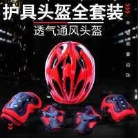 滑板护具装备全套套装轮滑鞋儿童头盔自行车平衡车运动护膝安全帽