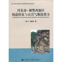 川东南-湘鄂西地区构造特征与页岩气勘探潜力