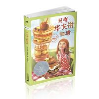 只有华夫饼知道 8/12世纪儿童文学精选 麦克米伦世纪