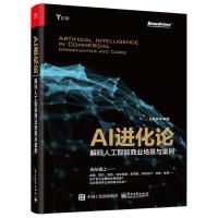 AI进化论解码人工智能商业场景与案例 AI书籍人工智能应用教程书籍 机器学习 人工智能企业商业案例教程书籍