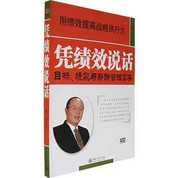 【二手旧书8成新】 凭绩效说话:目标、绩效与薪酬管理实务 周坤 北京大学出版社 9787301116968