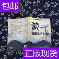 [二手旧书9成新]蒙牛的人力资源管理与企业文化 /刘钢 海天出版社