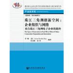 珠江三角洲创新空间:企业组织与网络