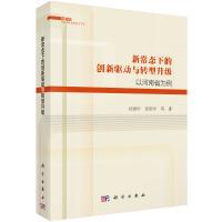 新常态下的创新驱动与转型升级:以河南省为例