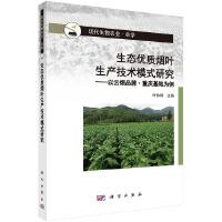 生态优质烟叶生产技术模式研究--以云烟品牌・重庆基地为例