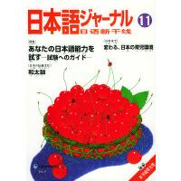 日语新干线 11