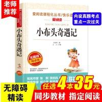 包邮小布头奇遇记 新课标推荐中国儿童文学世界名著青少年版 7-9-12岁三四五六七年级中小学生课外阅读物畅销图书籍