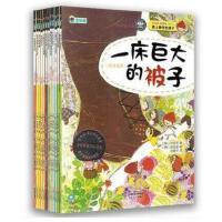 童眼看 爱上数学的孩子系列全套集12册 数学老师强烈推荐 韩国少儿学生趣味数学学习书籍培养孩子思考能力一床巨大的被子正版