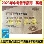 包邮现货2020年中考备考指南 北京市重点城区3年真题2年模拟试卷 英语 赠纠错本