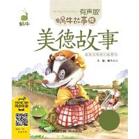 美德故事(有声版,蜗牛故事绘)