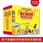 我们的世界:给孩子的通识启蒙书(共7册,全精装)