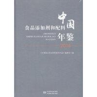 中国食品添加剂和配料年鉴(2016)