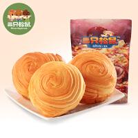 【三只松鼠_手撕层层香酵母面包228gx2袋】早餐糕点手撕面包