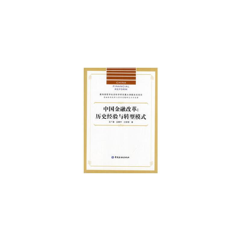 中国金融改革:历史经验与转型模式*9787504946751 王广谦,应展宇,江世银 全新正版图书