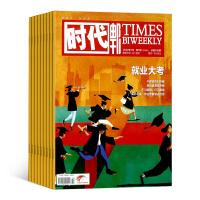 时代邮刊(下半月)杂志 2020年5月起订 全年订阅12期 杂志铺 杂志订阅 新闻报道 实时资讯 社会时政文化类综合期