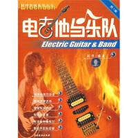 电吉他与乐队1
