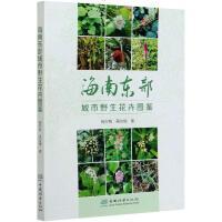 海南东部城市野生花卉图鉴 中国林业出版社