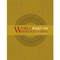 世界遗产-中国
