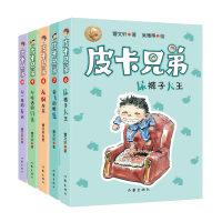 曹文轩皮卡兄弟系列(6-10)(共5册)
