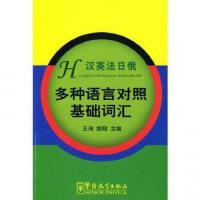 汉英法日俄多种语言对照基础词汇