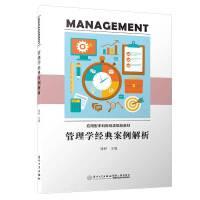管理学经典案例解析