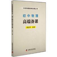 初中物理高端备课 9787504667038 邢红军 中国科学技术出版社