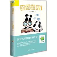 熊猫娃娃(1)