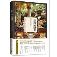 包邮台版 书店旅图 走进全球21间特色书店 感受书店故事 理想和职人精神 金彦镐著 9789570852967 联经出