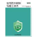 住宅防水材料与施工技术