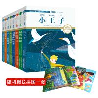 写给儿童的世界经典童话(国际插画彩绘注音版 套装共8册 金话筒奖得主朗读 有声故事)小鹿斑比 绿野仙踪 列那狐的故事