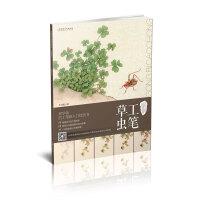 中国现代工笔画技法丛书 ・ 工笔草虫