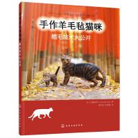 手作羊毛毡猫咪:植毛技术大公开