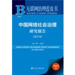 互联网治理蓝皮书:中国网络社会治理研究报告(2019)