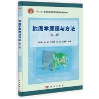 【二手书8成新】 地图学原理与方法 (第二版)王家耀 9787030396136