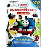 小火车欢乐集结号/托马斯和朋友N次贴纸书