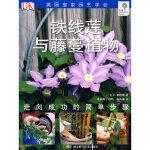 绿手指丛书----铁线莲与藤蔓植物