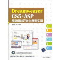 Dreamweaver CS5 +ASP动态网站开发与典型实例(配光盘)