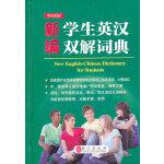 新编学生英汉双解词典--小开本便携装 《英语周报》特级教师主编