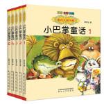 国内大奖书系小巴掌童话(套装5册 第一辑)