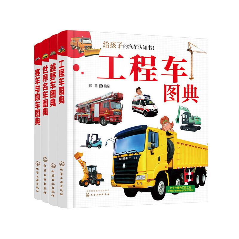 儿童汽车小百科(套装4册) 全方位汽车小百科,爱车的孩子不能错过,工程车、世界名车、赛车、越野车