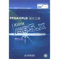 【二手原版9成新】FPGA、CPLD设计工具:Xilinx ISE 5 x使用(附CD-ROM光盘1张),EDA先锋工