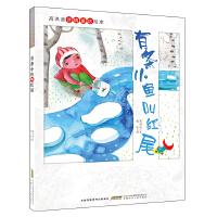 高洪波诗情童话绘本:有条小鱼叫红尾