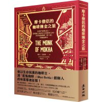 预售【外图台版】摩卡僧侣的咖啡炼金之旅:从也门到旧金山,从烟硝之地到舌尖的醇厚之味,世界*咖啡「摩卡港」的崛起传奇