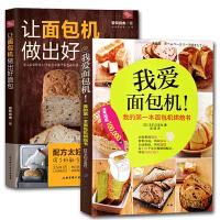 让面包机做出好面包+我爱面包机 新手做生日蛋糕西糕点甜品饼干烤箱 君之烘焙基础教程畅销入门书籍大全 北京科技sh